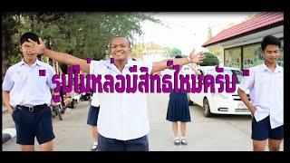getlinkyoutube.com-รูปไม่หล่อมีสิทธ์ไหมครับ Cover  MV รร.หนองกุงศรีวิทยาคาร ม.5/6 ปี 58