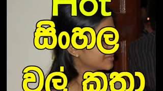 getlinkyoutube.com-Sinhala wal katha