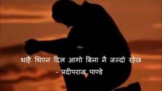getlinkyoutube.com-Thahai thiyana dil Pradeep Raj Pandey
