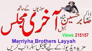 getlinkyoutube.com-Zindgi ki Akhri Majalis ZAKIR BABA SYED SABIR HUSSAIN SHAH BEHAL.Jalsa MARRIA Brothers0332-9145914