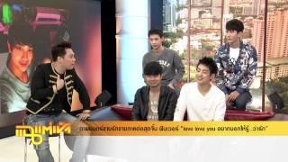 getlinkyoutube.com-แฉแต่เช้า - หนูเล็ก ณพาภรณ์ และนักแสดง Love Love You อยากบอกให้รู้ว่ารัก  วันที่ 25 สิงหาคม 2558