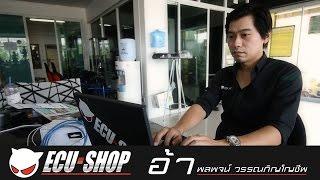 getlinkyoutube.com-ECU Shop - อ้า ECU เจ้าของกล่อง ECU SHOP