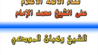 getlinkyoutube.com-ثناء علماء اليمن السلفية على الشيخ العلامة محمد الإمام