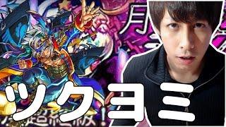 getlinkyoutube.com-【モンスト】強すぎる神化シンドバッド!ツクヨミ攻略!【ぎこちゃん】