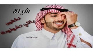 getlinkyoutube.com-شيلة تكفون ياللي تشوفونة/أداء عبدالكريم الحربي