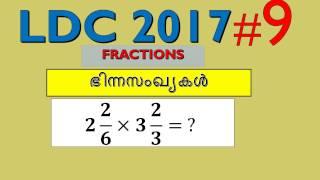 HOW TO    CALCULATE    FRACTIONS    ഭിന്നസംഖ്യകള്     LDC 2017    MATHS    MALAYALAM    TUTORIAL   