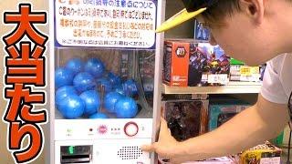 getlinkyoutube.com-1000円ガチャでPS4が出るまで買い続けた結果!?  PDS