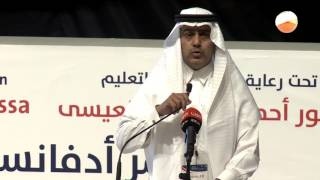 getlinkyoutube.com-مناسبات   كلمة مدير مدارس الرياض أ. عبدالرحمن الغفيلي في حفل افتتاح مؤتمر أدفانسيد