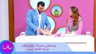 getlinkyoutube.com-نصائح للتعامل مع بكاء الأطفال الرضع - رولا القطامي