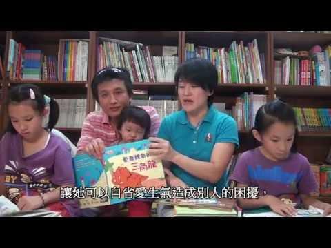 F臺灣_閱讀說帖_家長_親子閱讀樂無窮_林苑儀 - YouTube