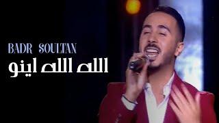 getlinkyoutube.com-بدر سلطان - الله الله اينو (نغنيوها مغربية) | Badr Soultan - Allah Allahino