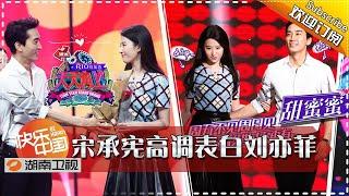 getlinkyoutube.com-《天天向上》20150920期: 宋承宪高调表白刘亦菲 Day Day Up: Chengxian Song Confesses to Yifei Liu【湖南卫视官方版1080P】
