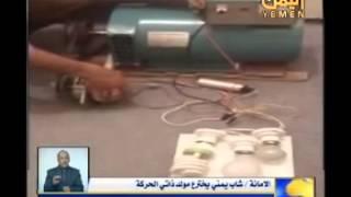 getlinkyoutube.com-شاب يمني يخترع مولد كهرباء يعمل بدون وقود وجهاز يمنع العمليات التخريبية