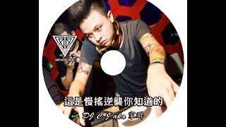 吻得太逼真 x 慢搖逆襲01 (DJ家群-2016) 噪反音樂