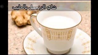getlinkyoutube.com-طريقة عمل شاي الزنجبيل بالحليب