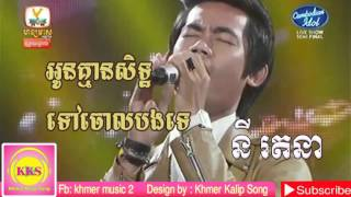 getlinkyoutube.com-Ni Ratana នី រតនា Oun Kmean sith tov jol bong te អូនគ្មានសិទ្ឋទៅចោលបងទេ Cambodia idol