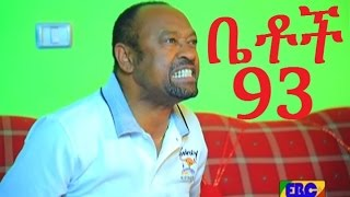 getlinkyoutube.com-Ethiopian Comedy Series - Betoch Part 93