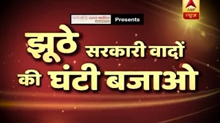 Ghanti Bajao: ABP News investigates if government fulfilled its promises or not