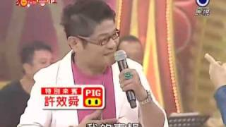 getlinkyoutube.com-猪哥会社 201000821 (1/5) HQ 完整
