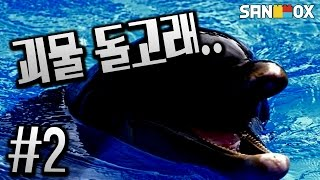 getlinkyoutube.com-괴물 돌고래!! // 물고기 키우기 #2 (Tasty Blue) [태경]