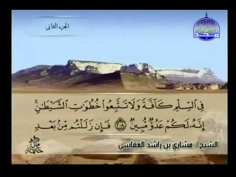Surat Al Baqarah Full by Sheikh Mishary Rashid Al-Afasy
