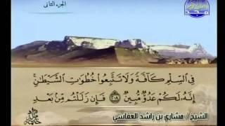getlinkyoutube.com-Surat Al Baqarah Full by Sheikh Mishary Rashid Al-Afasy