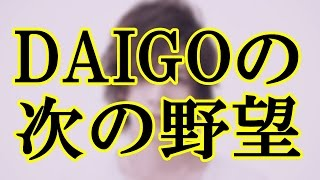 getlinkyoutube.com-【芸能界激震】BREAKERZのDAIGO、北川景子と結婚の次に目指す野望とは?SST