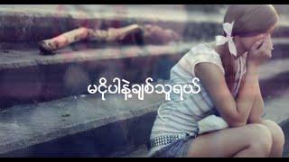 getlinkyoutube.com-Myanmar love Song - Khup Pi - (မငိုပါနဲ႔)
