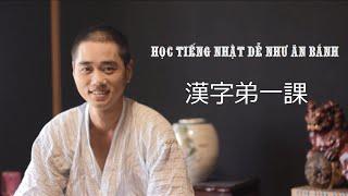 getlinkyoutube.com-Chữ Hán bài 1