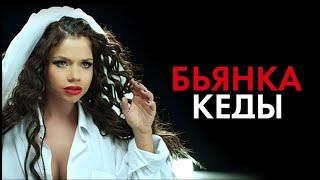 getlinkyoutube.com-БЬЯНКА - Кеды