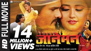 Exclusive: Janeman - FULL BHOJPURI MOVIE - Feat.Khesari Lal Yadav & Kajal Raghwani | Superhit Movie|