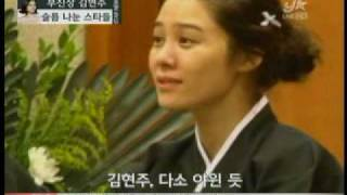 [news] kim hyun-ju,(김현주슬픔함께한스타들.flv)