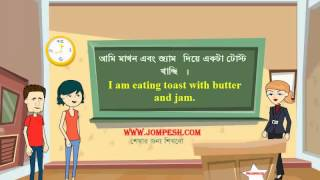 getlinkyoutube.com-Bangla Spoken English :  ফল এবং খাবার (Fruits and food   )