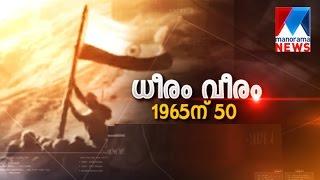 getlinkyoutube.com-Might and Valour, 50 for 1965 | Manorama News