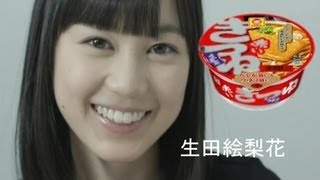 getlinkyoutube.com-乃木坂46 生田絵梨花×マルちゃんうどん