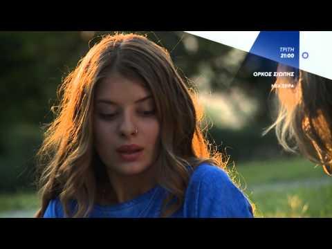 Όρκος Σιωπής - trailer 3ου επεισοδίου.