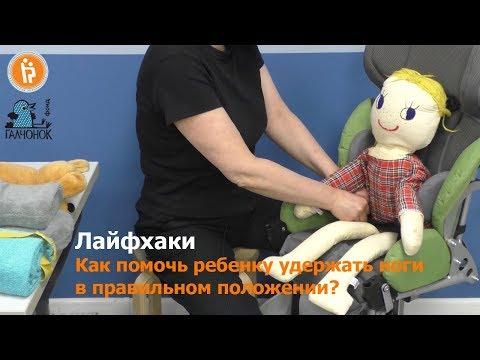 Абдукторы: как помочь ребенку удерживать ноги в правильном положении