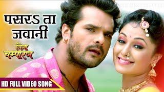 Khesari Lal Yadav का सबसे हिट गाना   Pasarata Taharo Jawani   Jila Champaran   Bhojpuri Song 2017
