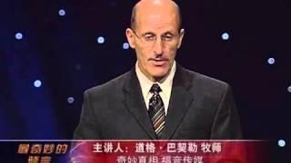 getlinkyoutube.com-最奇妙的预言4-龙与圣女