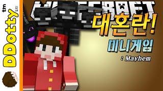 getlinkyoutube.com-보스 총출동!! [대혼란: 미니게임] - Mayhem - 마인크래프트 Minecraft [도티]
