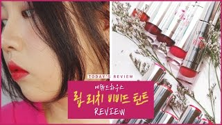 getlinkyoutube.com-🌷오늘리뷰 #6.에뛰드하우스 립 리치 비비드 틴트 전 색상 리뷰 | WOORIN