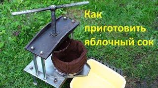 getlinkyoutube.com-Производство яблочного сока в домашних условиях