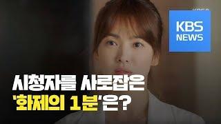 getlinkyoutube.com-[연예수첩] 시청자를 사로잡은 '화제의 1분'