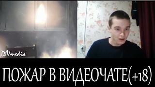 getlinkyoutube.com-ПОЖАР В ВИДЕОЧАТЕ | ИЛЛЮЗИЯ В ВИДЕОЧАТЕ #6 (+18) [DIVmedia]