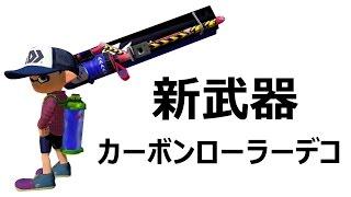 getlinkyoutube.com-【カズのスプラトゥーン】PART65 新武器カーボンローラーデコキター Splatoon