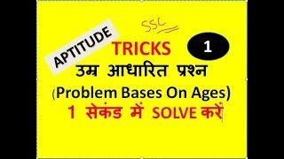 (Maths)TRICKS Problem Based On Ages/आयु संबंधी शार्ट ट्रिक्स (Solve in second )