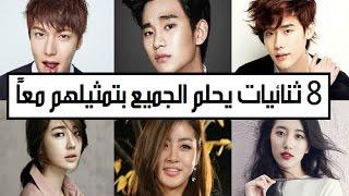 getlinkyoutube.com-8 ثنائيات من الفنانين الكوريين يحلم الجميع بتمثيلهم بدراما معاً