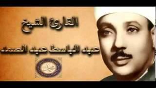 ٢٣ عبدالباسط عبدالصمد تجويد الجزء السادس والعشرون Abdul Basit Abdul Samad 23