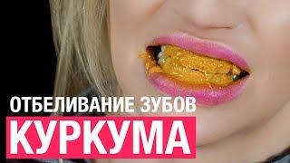 getlinkyoutube.com-Как отбелить зубы в домашних условиях куркумой. Домашнее отбеливание зубов.Способы отбеливания зубов