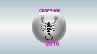 СКОРПИОН - ГОРОСКОП - 2016. Астротиполог - ДМИТРИЙ ШИМКО